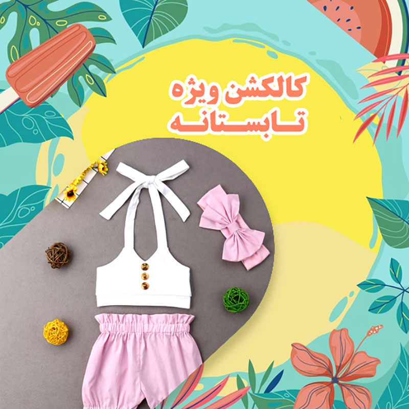 summer collection - فسقلی سنتر   تلاقی مد و دنیای کودکانه